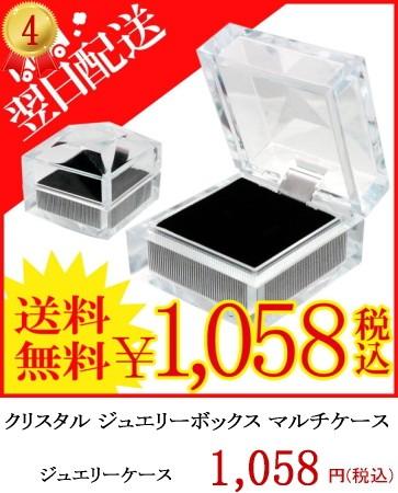 ジュエリーケース クリスタル ケース ネックレス ペンダント リング 指輪 ピアス 箱 ボックス BOX アクセサリー 用品 351r