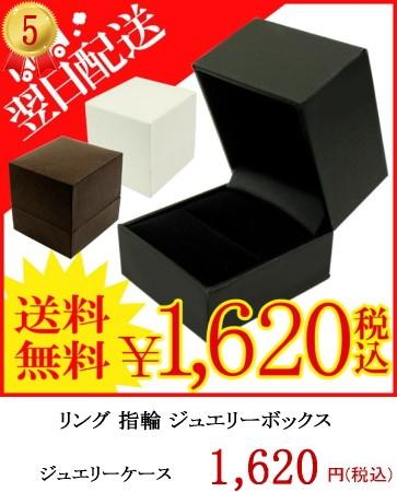 リング 指輪 ケース 箱 ジュエリー ボックス BOX アクセサリー 用品 cb-4000r