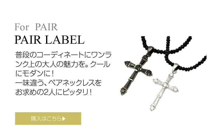 ブランド LARA Christie(ララクリスティー)のホーリー クロス ペア ネックレス BSモデルはこちらから。