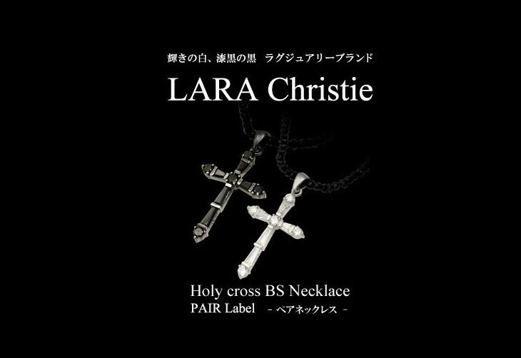 ブランドLARA Christie(ララクリスティー)のホーリー クロス ペア ネックレス BSモデルです。