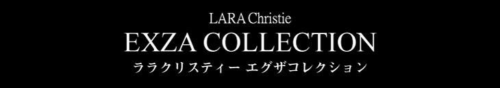 ブランド LARA Christie(ララクリスティー)のEXZA エグザ コレクション。