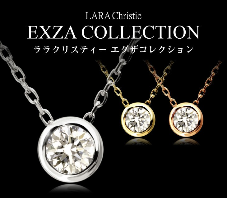ブランド LARA Christie(ララクリスティー)のEXZA エグザ COLLECTION。