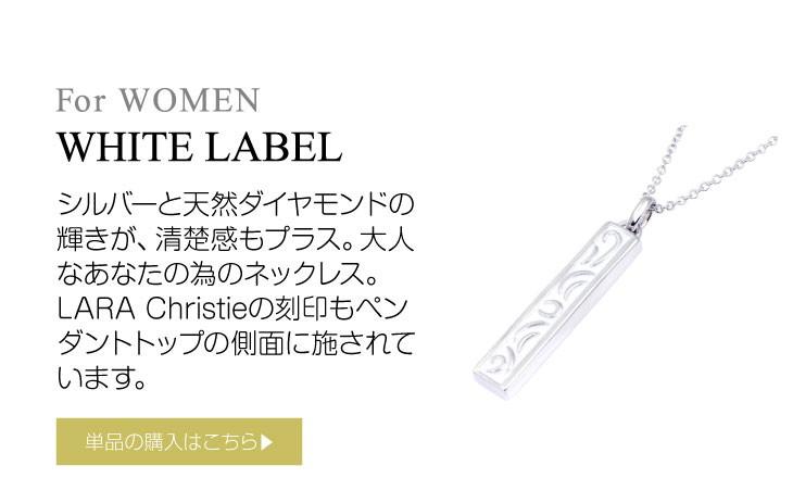 ブランド LARA Christie(ララクリスティー)のセイントグラス ダイヤモンド ネックレス(ホワイトレーベル)はこちらから。