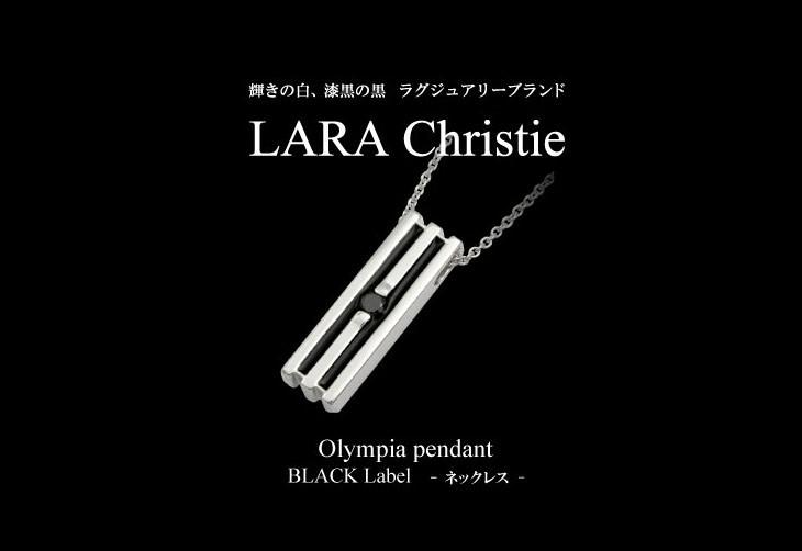 ブランドLARA Christie(ララクリスティー)のオリンピア ネックレス(ブラックレーベル)です。