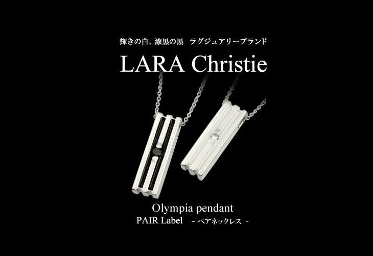 ブランドLARA Christie(ララクリスティー)のオリンピア ペアネックレスです。
