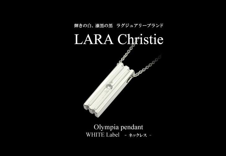 ブランドLARA Christie(ララクリスティー)のオリンピア ネックレス(ホワイトレーベル)です。
