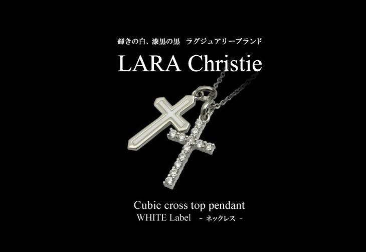 ブランドLARA Christie(ララクリスティー)のラブツインズ ネックレス(ホワイトレーベル)です。