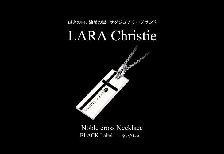 ブランドLARA Christie(ララクリスティー)のノーブル クロス ネックレス(ブラックレーベル)です。