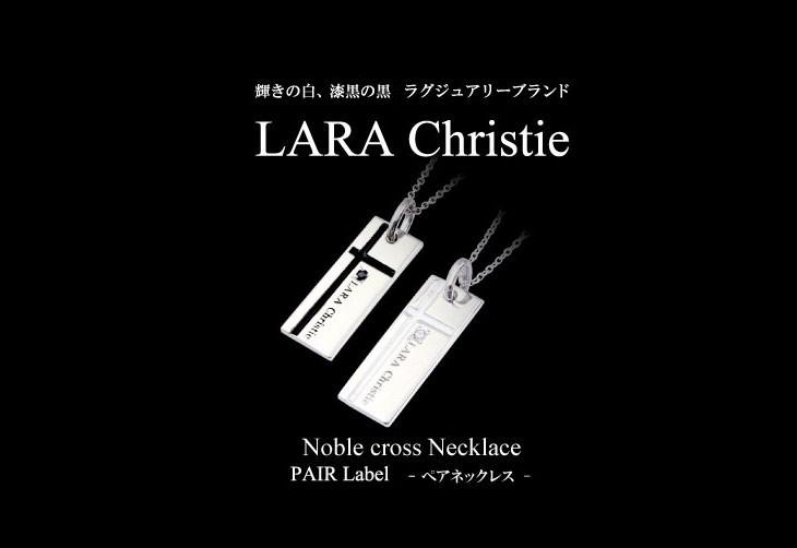 ブランドLARA Christie(ララクリスティー)のノーブル クロス ペアネックレスです。