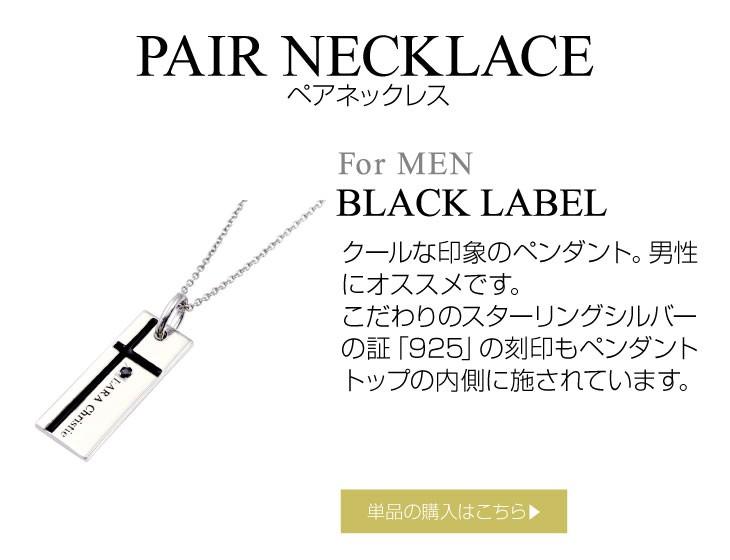 ブランド LARA Christie(ララクリスティー)のノーブル クロス ネックレス(ブラックレーベル)はこちらから。