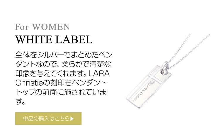 ブランド LARA Christie(ララクリスティー)のノーブル クロス ネックレス(ホワイトレーベル)はこちらから。