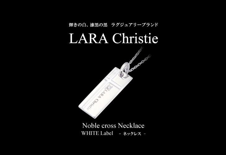 ブランドLARA Christie(ララクリスティー)のノーブル クロス ネックレス(ホワイトレーベル)です。