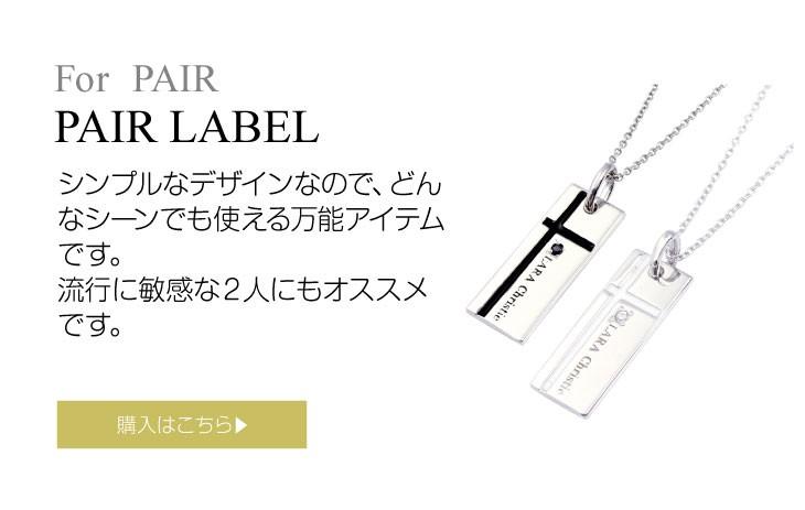 ブランド LARA Christie(ララクリスティー)のノーブル クロス ペアネックレスはこちらから。