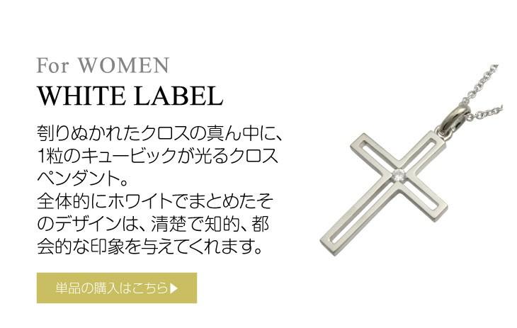 ブランド LARA Christie(ララクリスティー)のトゥモロー クロス ネックレス(ホワイトレーベル)はこちらから。