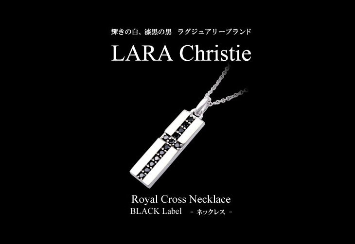 ブランドLARA Christie(ララクリスティー)のロイヤル クロス ネックレス(ブラックレーベル)です。