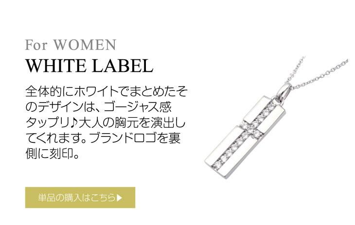 ブランド LARA Christie(ララクリスティー)のロイヤル クロス ネックレス(ホワイトレーベル)はこちらから。