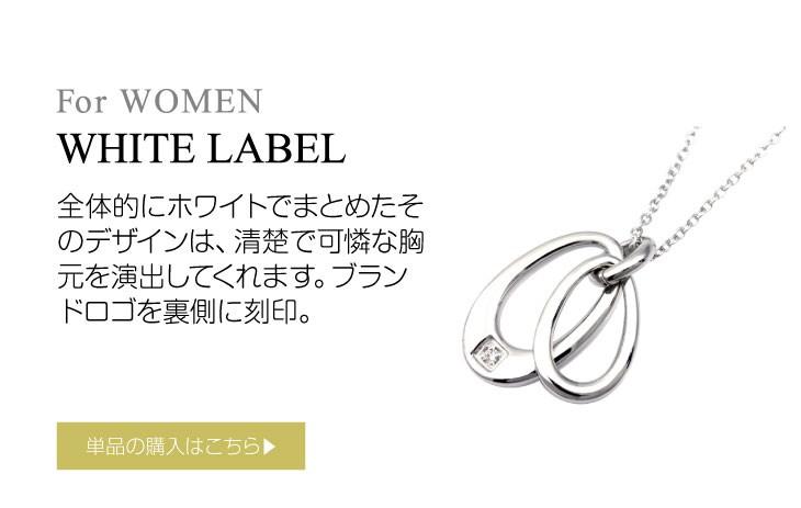ブランド LARA Christie(ララクリスティー)のジュピター ネックレス(ホワイトレーベル)はこちらから。