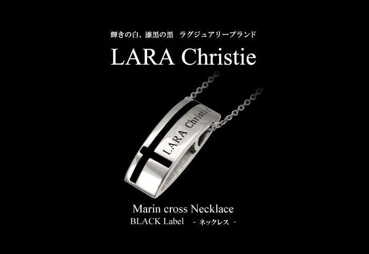 ブランドLARA Christie(ララクリスティー)のマリン クロス ネックレス(ブラックレーベル)です。