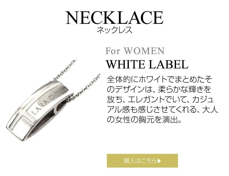 ブランド LARA Christie(ララクリスティー)のマリン クロス ネックレス(ホワイトレーベル)はこちらから。