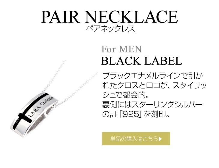 ブランド LARA Christie(ララクリスティー)のマリン クロス ネックレス(ブラックレーベル)はこちらから。
