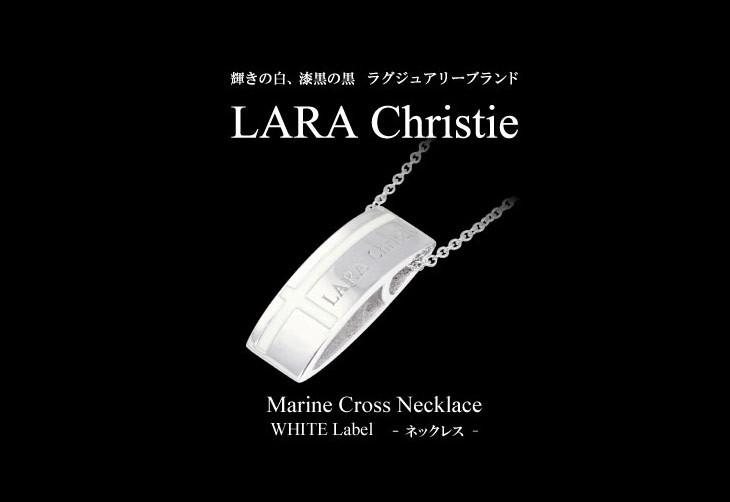 ブランドLARA Christie(ララクリスティー)のマリン クロス ネックレス(ホワイトレーベル)です。