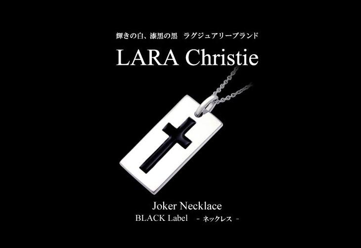 ブランドLARA Christie(ララクリスティー)のジョーカー ネックレス(ブラックレーベル)です。