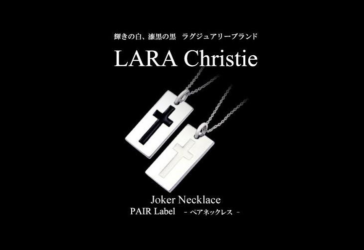 ブランドLARA Christie(ララクリスティー)のジョーカー ペア ネックレスです。