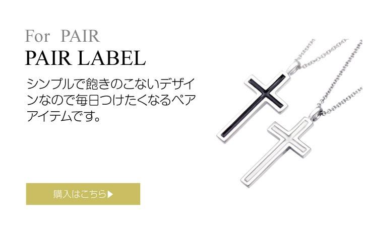 ブランド LARA Christie(ララクリスティー)のレール クロス ペアネックレスはこちらから。