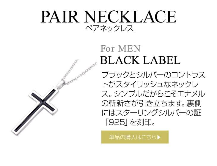 ブランド LARA Christie(ララクリスティー)のレールクロス ネックレス(ブラックレーベル)はこちらから。