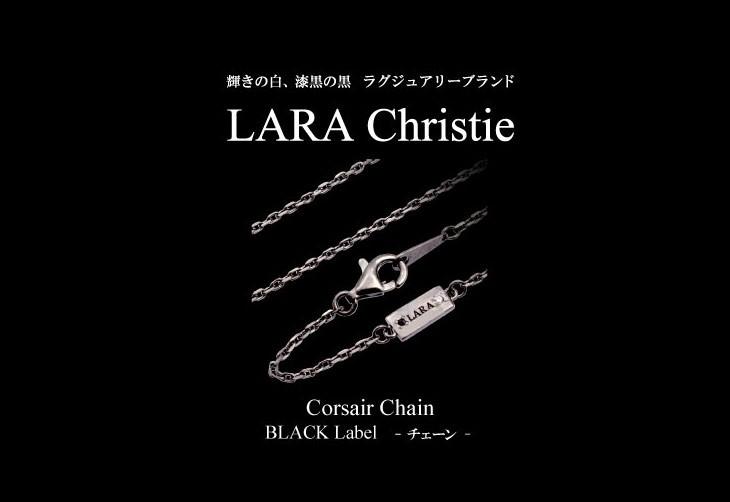ブランドLARA Christie(ララクリスティー)のコルセア チェーン(ブラックレーベル)です。
