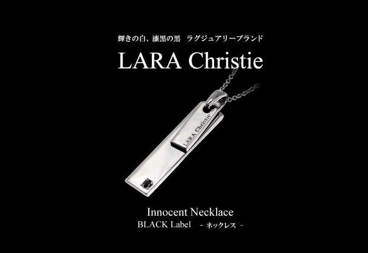 ブランドLARA Christie(ララクリスティー)のイノセント ネックレス(ブラックレーベル)です。