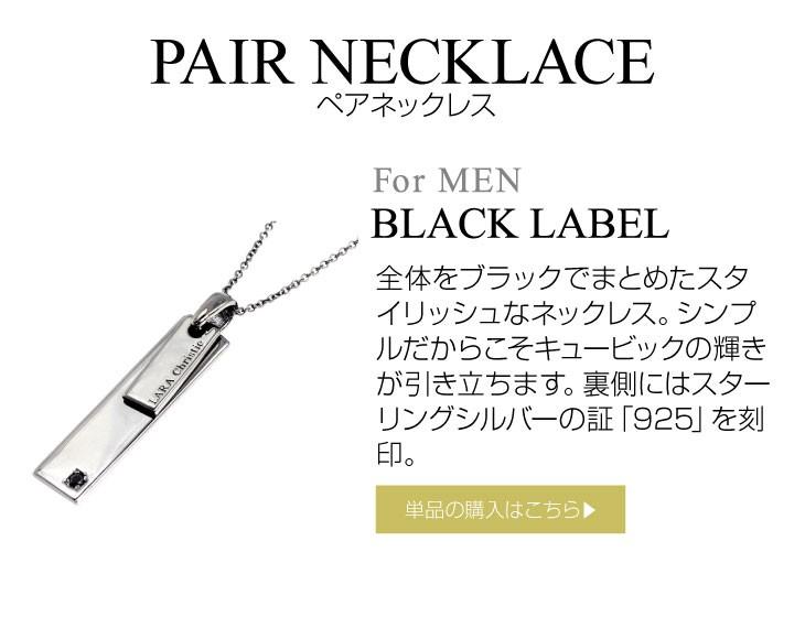 ブランド LARA Christie(ララクリスティー)のイノセント ネックレス(ブラックレーベル)はこちらから。