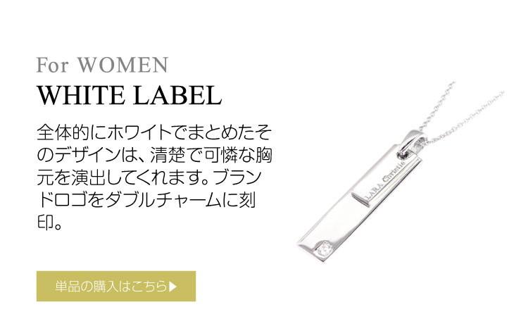 ブランド LARA Christie(ララクリスティー)のイノセント ネックレス(ホワイトレーベル)はこちらから。