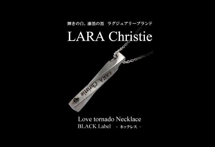 ブランドLARA Christie(ララクリスティー)のラブ トルネード ネックレス(ブラックレーベル)です。