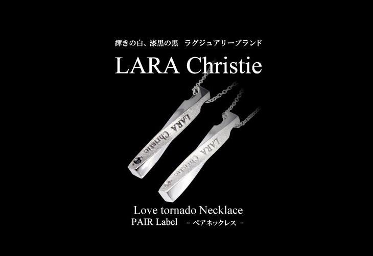 ブランドLARA Christie(ララクリスティー)のラブ トルネード ペア ネックレスです。