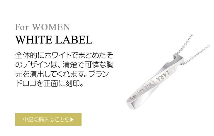 ブランド LARA Christie(ララクリスティー)のラブトルネード ネックレス(ホワイトレーベル)はこちらから。