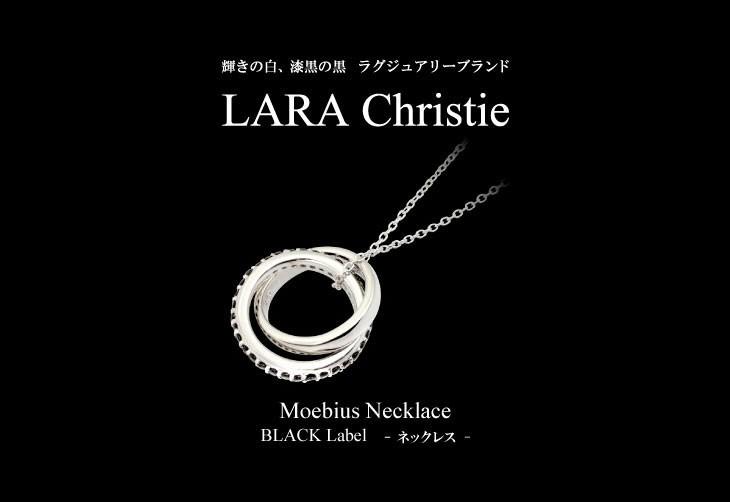ブランドLARA Christie(ララクリスティー)のメビウス ネックレス(ブラックレーベル)です。