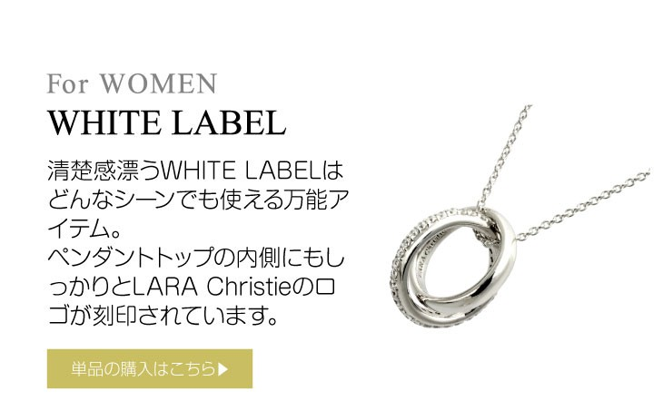 ブランド LARA Christie(ララクリスティー)のメビウス ネックレス(ホワイトレーベル)はこちらから。