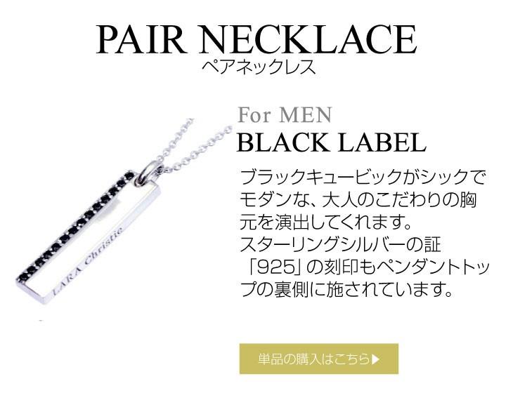 ブランド LARA Christie(ララクリスティー)のクラージュ ネックレス(ブラックレーベル)はこちらから。