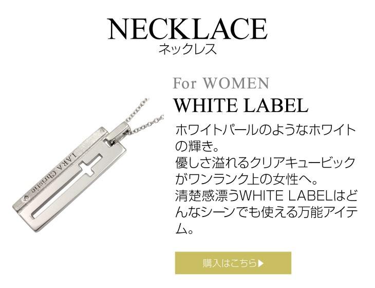 ブランド LARA Christie(ララクリスティー)のウィッシュクロス ネックレス(ホワイトレーベル)はこちらから。