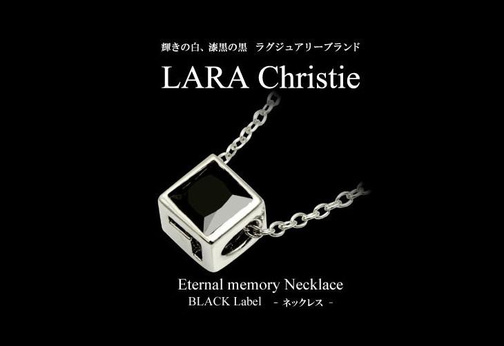 ブランドLARA Christie(ララクリスティー)のエターナルメモリー ネックレス(ブラックレーベル)です。