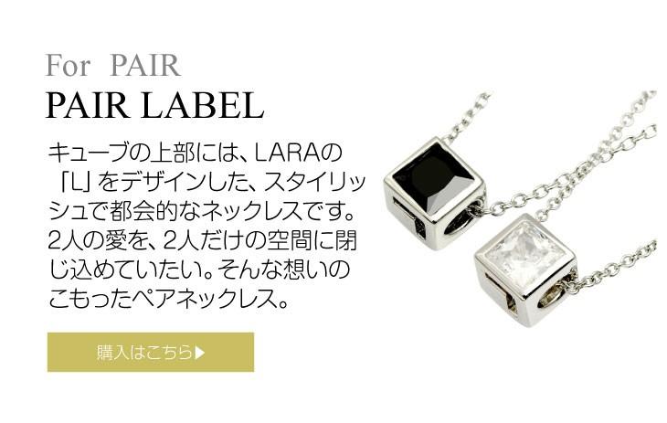 ブランド LARA Christie(ララクリスティー)のエターナルメモリー ペアネックレスはこちらから。