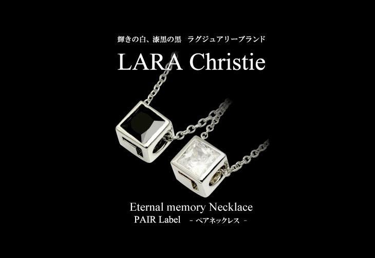 ブランドLARA Christie(ララクリスティー)のエターナルメモリー ペアネックレスです。