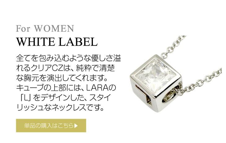 ブランド LARA Christie(ララクリスティー)のエターナルメモリーネックレス(ホワイトレーベル)はこちらから。