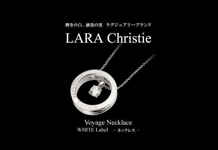 ブランドLARA Christie(ララクリスティー)のヴォヤージュ ネックレス ホワイト(ホワイトレーベル)です。