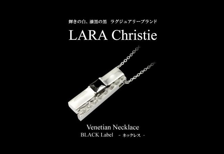 ブランドLARA Christie(ララクリスティー)のヴェネチアン ネックレス(ブラックレーベル)です。