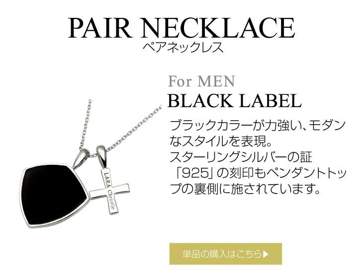 ブランド LARA Christie(ララクリスティー)のノーザンクロス ネックレス(ブラックレーベル)はこちらから。