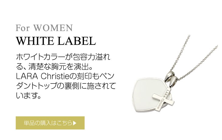 ブランド LARA Christie(ララクリスティー)のノーザンクロス ネックレス(ホワイトレーベル)はこちらから。