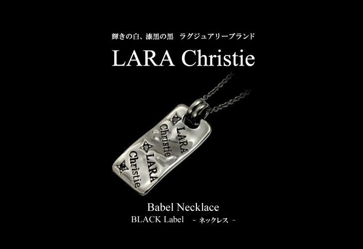ブランドLARA Christie(ララクリスティー)のバベル ネックレス(ブラックレーベル)です。