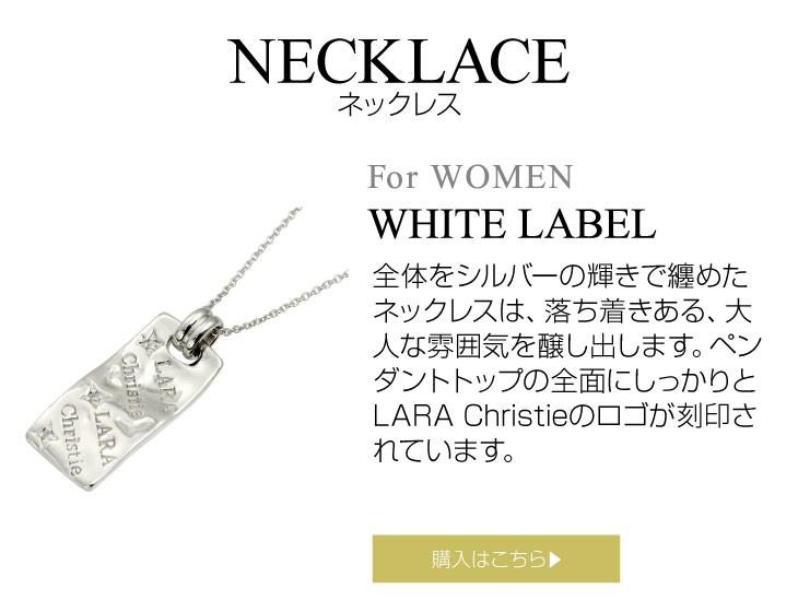 ブランド LARA Christie(ララクリスティー)のバベル ネックレス(ホワイトレーベル)はこちらから。